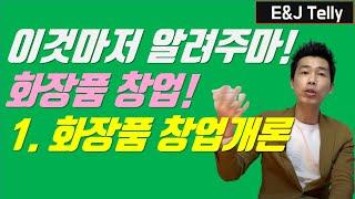 1. 화장품 창업 개론 : 화장품 쇼핑몰 창업 스토리 …