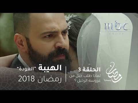 مسلسل الهيبة - الحلقة 3 - لماذا طلب جبل من عروسه الرحيل ؟