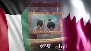 هذي الكويت - كلمات : عايض بن غيده  - الحان : عبدالله المناعي