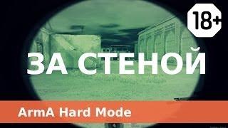 За стеной Arma 2 (TvT HARD Mod ACE ACRE)
