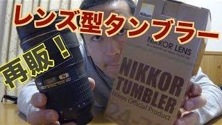 ニコンのレンズ型のタンブラーの紹介です。贈答用にぜひどうぞ。 撮影:...