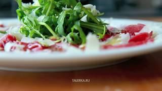Карпаччо (Carpaccio)(видеорецепт из кулинарного блога http://www.talerka.ru/recept/italy/carpaccio/, 2011-05-19T05:08:22.000Z)