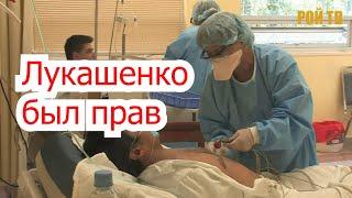 Наука подтверждает правоту Лукашенко. Паралича экономики можно было избежать!