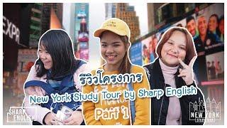 NYCST - รีวิวไปเรียน+เที่ยว ที่นิวยอร์กครั้งแรก EP.1