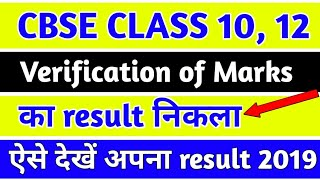 Verification of marks cbse class 12 result | cbse verification of Marks | copy Revaluation