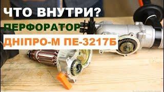 Перфоратор Дніпро-М ПЕ-3217Б. Что внутри?