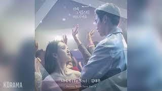 김태우(Kim Tea Woo) - 너에게 (To You…