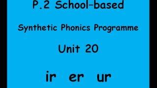 blbyms primary 2 phonics programme unit 20 ir er ur ear