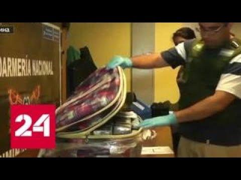 Мука вместо кокаина: как Россия и Аргентина перекрыли засекреченный наркоканал - Россия 24