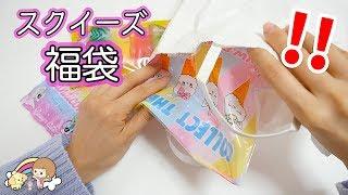 豪華すぎる! スクイーズ  福袋 開封 ☆ 原宿 バニーズカフェ 【 こうじょうちょー  】