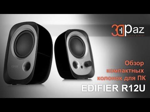Акустическая система Edifier R12U Red