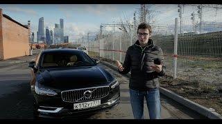 Тест-Драйв И Обзор Volvo S90 2017 // Автовести Online
