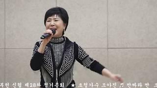 초청가수 조아진 ♬짠짜라짠 조아진曲 남부천신협28차정기…