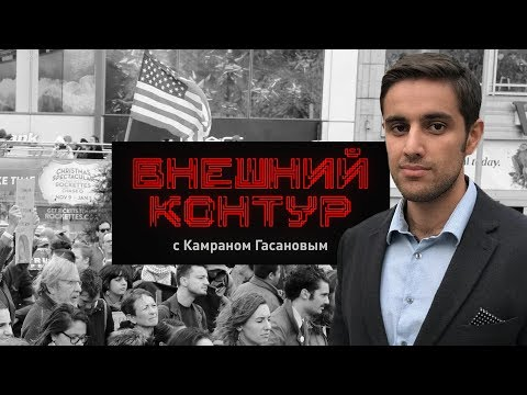 Выборы в конгресс: война с Россией или новые санкции?