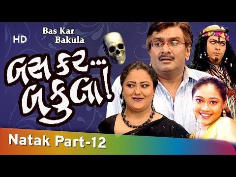 Gujarati natak bas kar bakula free download.
