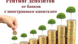 видео Проценты по вкладам в Хоум Кредит банке