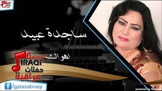 Sagdah Abead - Ahwak   ساجده عبيد - أهواك   اغاني عراقي   اغاني عراقي