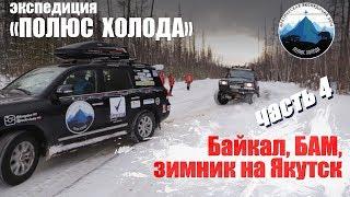 видео Путешествие в Якутию. Часть первая. Алдан.