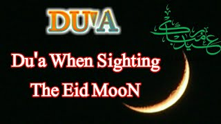 {Dua}Du'a When Sighting The Eid MooN. eid k chand dekhne ki dua | Hafiz Hamza Ameen