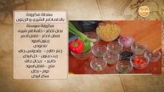 سمك فيليه بالخرشوف و البطاطس - سلطة مكرونة بالطماطم الشيري و الزيتون | شبكة و صنارة حلقة كاملة