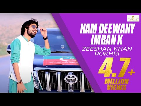 New Pti Song Zeeshan Khan Rokhri Ham Deewany Imran k Official Video