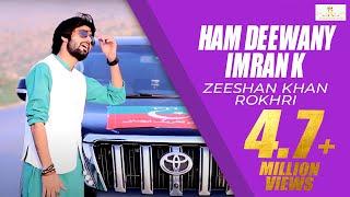 New Pti Song Zeeshan Khan Rokhri Ham Deewany Imran k Official Video