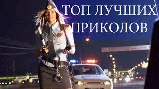 ТОП лучших Приколов - с сотрудниками ПОЛИЦИИ