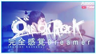 完全感覚(Kanzen kankaku) Dreamer -ONE OK ROCK(COVER by Amon) thumbnail
