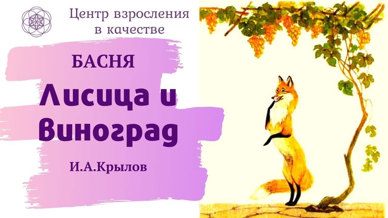 """Басня """"Лисица и виноград"""" И.А.Крылов   Центр Взросления в ..."""