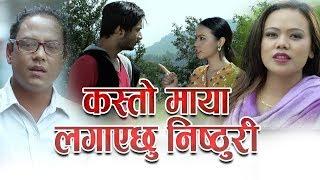 New Nepali lok dohori song 2074   Kasto dinma   Samjhana Lamichhane Magar & Hom Khadka HD