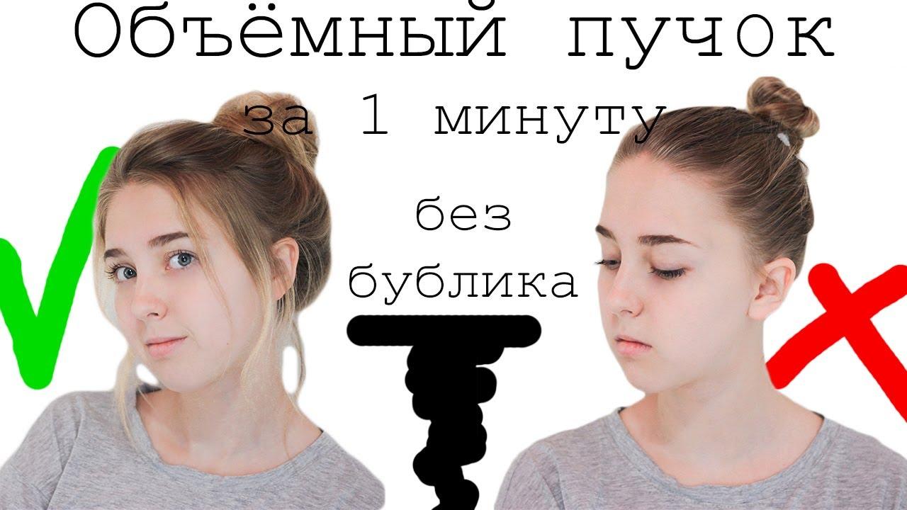 Как сделать объемную гульку из волос фото 530
