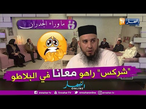 ما وراء الجدران: الشيخ أبو هالة المغربي.. شركس ما خرجش وكذب عليكم وراه حاضر في البلاطو