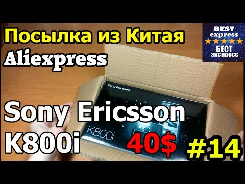 Посылка из Китая #14 Aliexpress Sony Ericsson K800i 29$