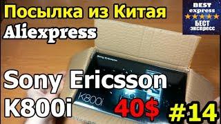 Посылка из Китая #14 Aliexpress Sony Ericsson K800i 29$(Посылка из Китая #14 Aliexpress Sony Ericsson K800i 29$ Покупал тут: ..., 2014-03-13T15:09:22.000Z)
