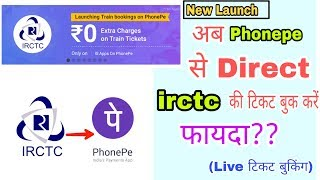 {Live Demo} Train Ticket Book Directly From Phonepe App. No Need of Irctc App.