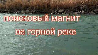 Поисковый магнит на горной реке