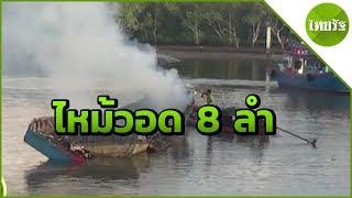 เรือทัวร์เบ็ดถูกไฟไหม้วอด-8-ลำ-20-04-62-ข่าวเย็นไทยรัฐ-เสาร์-อาทิตย์