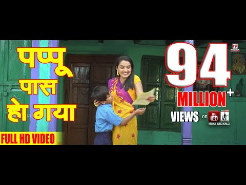 Pappu Paas Ho Gaya | Nirahua Hindustani Comedy Scene | Dinesh Lal Yadav