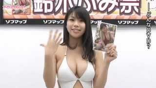 DVD『鈴木ふみ奈 フミナップル2』発売記念イベント (アイドルCheck!ト...