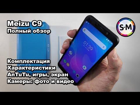 Meizu C9. Полный обзор самого бюджетного смартфона Меизу!