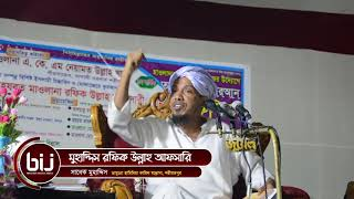 Asha O Voy ।। Rofiqullah Afsary ।। Chadpur।। Bangla Waz ।। Waz 2017।। Noakhali hozor waz ।। BIJ Waz