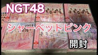 CDが届きましたので、さっそく開封してみました。 NGT48 5thシングル シャーベットピンク TypeA TypeB 劇場盤 《NGT48メンバー》 〈一期生〉 荻野由佳(おぎの・ゆか) 小熊 ...