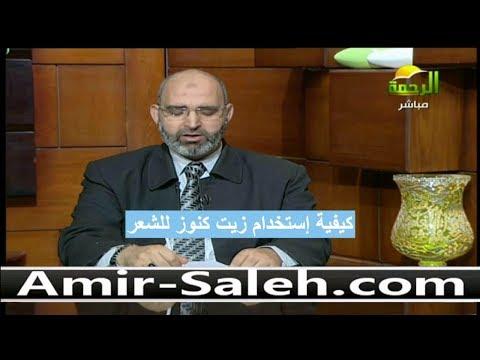 كيفية إستخدام زيت كنوز للشعر | الدكتور أمير صالح