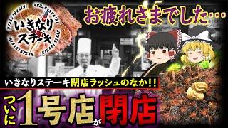 【ゆっくり解説】いきなりステーキ一号店がついに閉店!!「御閉店おめでとうございます」の声が多発...
