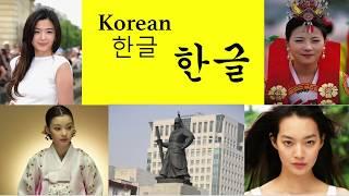 East Asian Languages (Korean, Mongolian, Japanese, Mandarin)