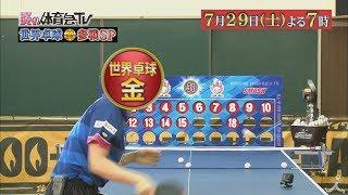 土曜よる7時 『炎の体育会TV』 7月29日放送予告 番組公式ページへ ☆番組...