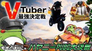 🐤PUBG VTuber最強決定戦🐸パッド奴がえるのプレイヤーズアンノウンズバトルグラウンズ大会に出てみるケロ!【もずとはゃにぇ】 thumbnail