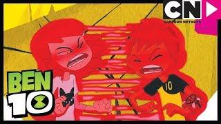 бен 10 на русском | Бен и Гвен меняются телами! | Cartoon Network