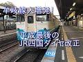牟岐線が大増発!平成最後のダイヤ改正 2019年度JR四国ダイヤ改正