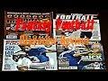 Alpha Fantasy Football - Early Magazine Review